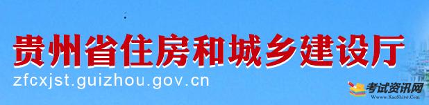 2020年贵州二级建造师报名官网