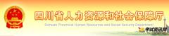 2020年四川二级建造师报名官网:四川省人力资源和社会保障厅网