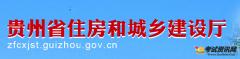 2020年贵州二级建造师报名官网:贵州住房和城乡建设厅网