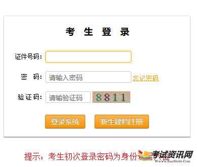 西藏2020年4月自考报名入口已开通 点击进入