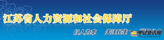 2020年江苏二级建造师报名官网