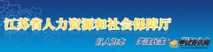 2020江苏二级建造师考试报名入口:江苏省人力资源和社会保障厅网
