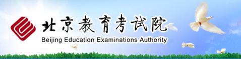 2020年北京会考成绩查询入口已开通