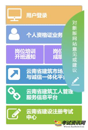 云南2020二级建造师报名入口