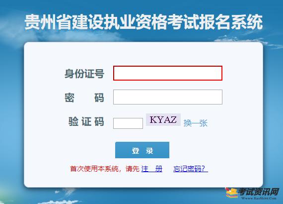贵州2020二级建造师报名入口