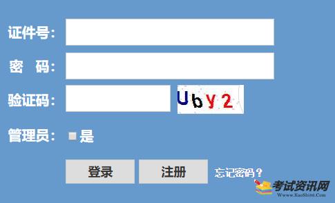 2020浙江温州专升本考试报名入口