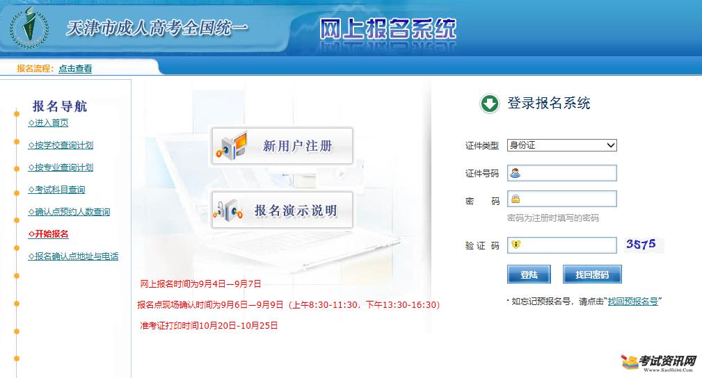 2019年天津市成人高校招生考试网上报名入口