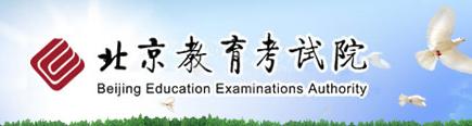 2020年北京市成人高考报名入口-北京教育考试院