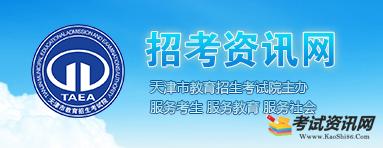 2020年天津成人高考报名入口-天津市教育考试院