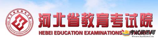 2020年河北成人高考报名入口-河北省教育考试院