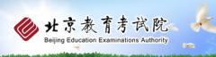 2020年北京市成人高考报名什么时候开始?