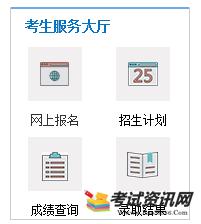 2020年河南成人高考报名入口-河南招生考试网