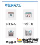 2020年河南成人高考报名时间什么时候开始