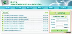 2020年黑龙江成人高考报名什么时候开始