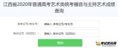 2020年江西戏剧影视文学统考成绩查询入口glcj1.jxedu.gov.cn/ytb