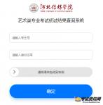 2020年河北传媒学院艺考初试成绩查询入口https://inquiry.hebic.