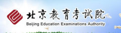 2020北京会考成绩查询网址:https://www.bjeea.cn/