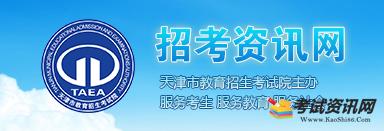 天津会考成绩查询入口