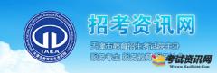 2020天津会考成绩查询网址:http://www.zhaokao.net/