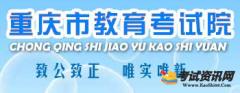 2020重庆会考成绩查询网址:http://www.cqksy.cn/