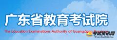 2020广东会考成绩查询网址:http://eea.gd.gov.cn/