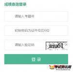 2020年下半年广西学考成绩查询入口【已开通】wwwgxeea.cn