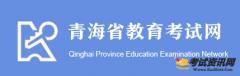 2020青海会考成绩查询网址:http://www.qhjyks.com/