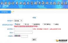 2020年吉林省中级会计职称准考证打印入口已开通cztkj.jl.gov.cn