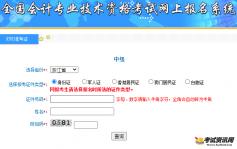 2020年浙江舟山市中级会计准考证打印入口已开通