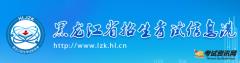 2020黑龙江会考成绩查询网址:http://www.lzk.hl.cn/
