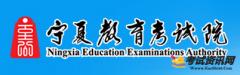 2020宁夏会考成绩查询网址:https://www.nxjyks.cn/
