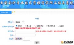2020年厦门中级会计考试准考证打印入口kjbm6.mof.gov.cn