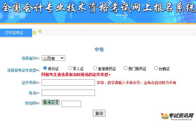 2020年山西阳泉市中级会计职称考试准考证打印入口