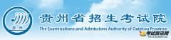 2020贵州会考成绩查询网址:http://www.eaagz.org.cn/