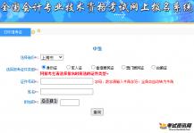全国会计资格评价网:2020年上海市中级会计职称准考证打印入口开通