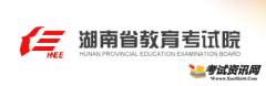 2020湖南会考成绩查询网址:https://www.hneao.edu.cn/