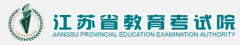 2020江苏会考成绩查询网址:http://www.jseea.cn/