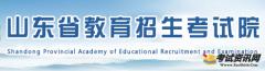 2020山东会考成绩查询网址:http://www.sdzk.cn/