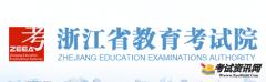 2020浙江会考成绩查询网址:https://www.zjzs.net/
