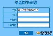 2020年黑龙江普通高中学业水平考试成绩查询入口www.lzk.hl.cn
