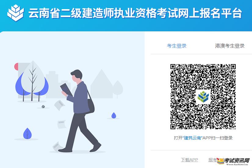 云南2020年二级建造师考试准考证打印入口