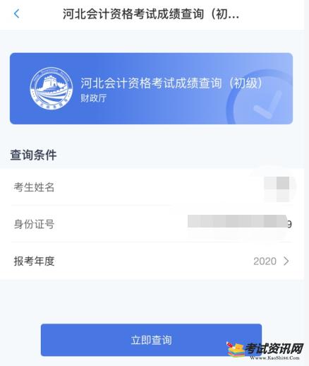 河北省2020年初级会计考试成绩查询入口已开通