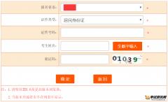 江苏2020年初中级经济师考试准考证打印入口