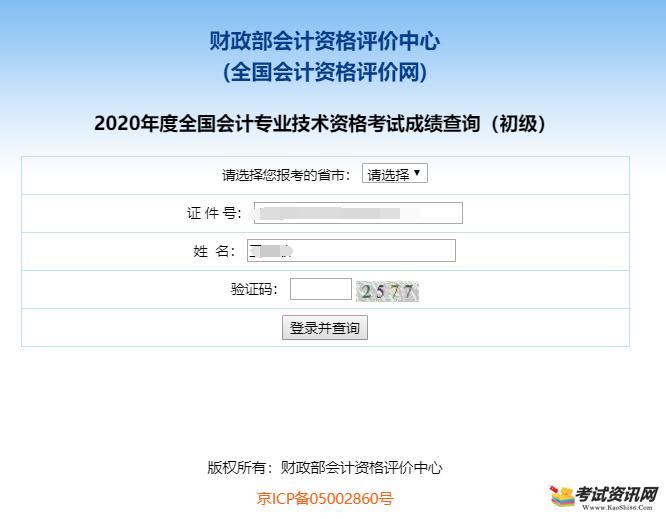 2020年云南初级会计职称考试成绩查询入口已开通