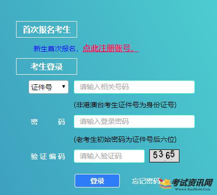 上海2020年10月自考准考证打印入口已开通