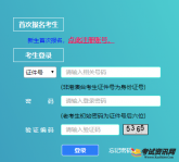 上海2020年10月自考准考证打印入口已开通www.shmeea.edu.cn