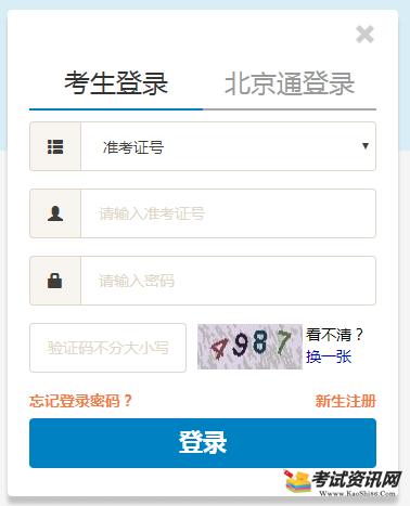 2020年10月北京自考成绩查询入口