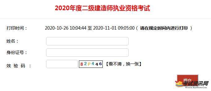 四川2020年二级建造师准考证打印入口10月26日已开通