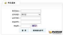 吉林2020年二级建造师准考证打印入口(已开通)