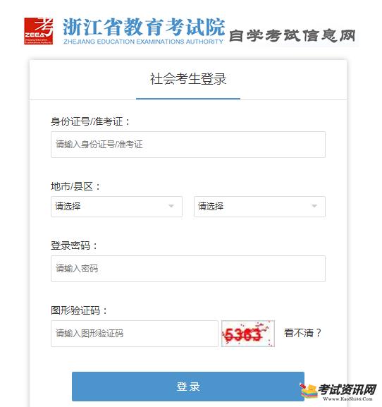 浙江丽水2021年4月自考成绩查询入口已开通 点击进入